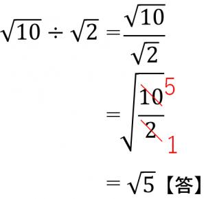 √10÷√2=√10/√2=√10/2=√5