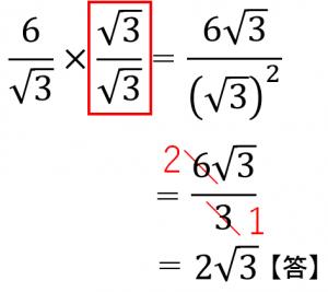 6/√3×√3/√3=6√3/(√3)²=6√3/3=2√3