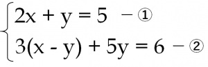 2x+y=5 3(x-y)+5y=6