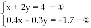 x+2y=4 0.4x-0.3y=-1.7