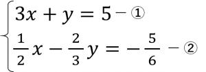 3x+y=5 1/2x-2/3y=-5/6