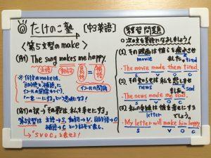 第5文型のmakeの英作文の問題の解答が載っている画像