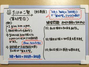 第4文型の練習問題が載っている画像