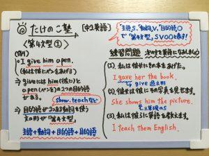 第4文型の練習問題の解答が載っている画像