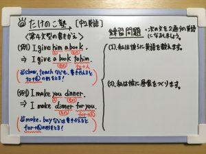 第4文型の書きかえの練習問題が載っている画像