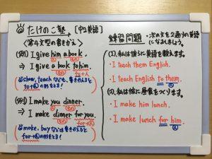 第4文型の書きかえの練習問題の解答が載っている画像