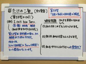 第5文型のcallの英作文の問題が載っている画像