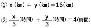 ①x(㎞)+y(㎞)=16(㎞) ②x/5(時間)+y/3(時間)=4(時間)
