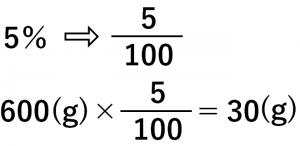 5%→5/100 600(g)×5/100=30(g)