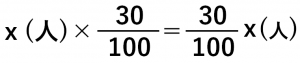 x(人)×30/100=30/100x(人)