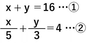 x+y=16…① x/5+y/3=4…②