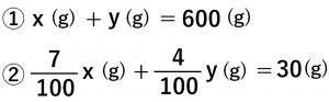 ①x(g)+y(g)=600(g) ②7/100x(g)+4/100y(g)=30(g)