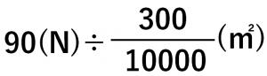 90(N)÷300/10000(㎡)