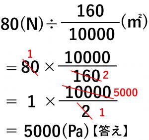 80(N)÷160/10000(㎡)=80×10000/160=1×100000/2=1×5000=5000(㎩)