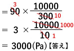 90×10000/300=3×100000/10=3×1000=3000(㎩)