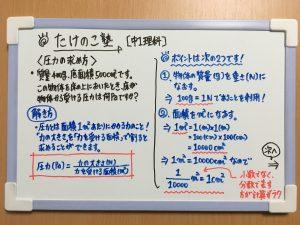 圧力の計算問題の解き方の解説が載っている画像①