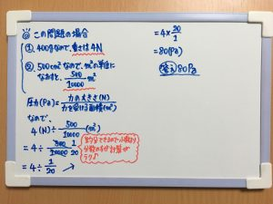 圧力の計算問題の解き方の解説が載っている画像②