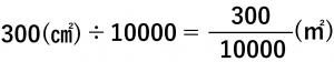 300(㎠)÷10000=300/10000(㎡)
